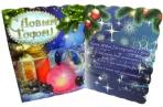 Мини-открытки С НОВЫМ ГОДОМ! лак + глиттер 90*60 Арт - 00017 оптом