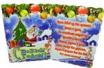 Мини-открытки С НОВЫМ ГОДОМ! лак + глиттер 90*60 Арт - 00033 оптом