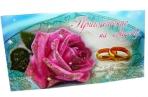 Приглашения на свадьбу ГЛИТТЕР 63*120 Арт. - 00165 оптом