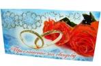 Приглашения на свадьбу ГЛИТТЕР 63*120 Арт. - 00173 оптом