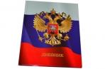 """Дневник универс тв ламин """"Герб и флаг-2"""" ACTION ADU-67 оптом"""