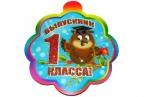 "Медали Выпускник 80 х 90 ""Выпускник 1 класса"" ГЛИТТЕР NEW !!! Арт - 1007 оптом"