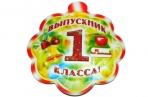 "Медали Выпускник 80 х 90 ""Выпускник 1 класса"" ГЛИТТЕР NEW !!! Арт - 1008 оптом"