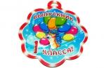 "Медали Выпускник 80 х 90 ""Выпускник 1 класса"" ГЛИТТЕР NEW !!! Арт - 1009 оптом"