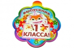 "Медали Выпускник 80 х 90 ""Выпускник 1 класса"" ГЛИТТЕР NEW !!! Арт - 1011 оптом"