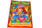Книжка-раскраска А4 8л. HATBER, Для маленьких принцесс, 8Р4 (R24843) оптом