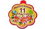 "Медали Выпускник 80 х 90 ""Выпускник 11 класса"" ГЛИТТЕР NEW !!! Арт - 1014 оптом"