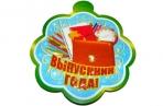 "Медали Выпускник 80 х 90 ""Выпускник года"" ГЛИТТЕР NEW !!! Арт - 1017 оптом"