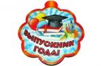 "Медали Выпускник 80 х 90 ""Выпускник года"" ГЛИТТЕР NEW !!! Арт - 1019 оптом"