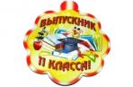 "Медали Выпускник 80 х 90 ""Выпускник 11 класса"" ГЛИТТЕР NEW !!! Арт - 1021 оптом"