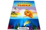 """Книжка-раскраска """"Золотая рыбка""""21*28 арт. 10230 оптом"""