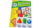 Книжка-пособие А5 8л. HATBER, Весёлые домашние задания, Для детей 6-7 лет, 8Кц5_04612 (R000961) оптом
