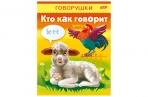 Книжка-пособие А5 8л. HATBER, Говорушки, Кто как говорит, 8Кц5_11653 (R130803) оптом