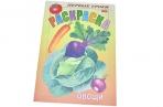 Книжка-раскраска А5 8л. HATBER, Первые уроки, Овощи, 8Рц5_03065 (R002330) оптом