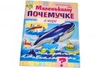 Книжка-пособие А5 8л. HATBER, Маленькому почемучке, О море, 8Кц5_15285 (R214176) оптом