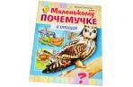 Книжка-пособие А5 8л. HATBER, Маленькому почемучке, О птицах, 8Кц5_15286 (R214183) оптом
