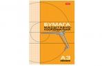 Бумага масштабно-координатная, А3, 295х420 мм, оранжевая, на скобе, 8 листов, HATBER, 8Бм3_03410 оптом