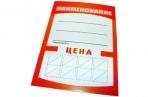 Ценники - картон - 80х115 Арт. 1143 оптом