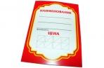 Ценники - картон - 80х115 Арт. 1144 оптом