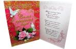 Открытки- Гиганты С Днем Свадьбы лак + глиттер 203*290 (в сложенном виде) Арт. 1178 оптом