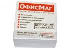 Блок для записей ОФИСМАГ проклеенный, куб 8*8*4, белый, 125908 оптом