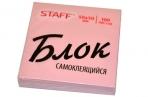Блок самоклеящийся STAFF ЭКОНОМ, 50*50 мм 100л., розовый оптом
