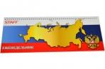 Планинг настольный недатированный РОССИЯ, 285*112мм, 64л, обложка на спирали, STAFF, 127824 оптом