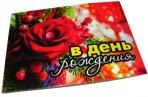 """Открытка """"В День Рождения (розы) """" 11, 5*8, 2 оптом"""