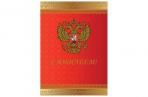 Бланк Поздравительный А4 (в развороте 420*297мм), мел. картон, фольга, BRAUBERG, Россия, 128370 оптом