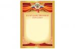 Грамота Благодарственное письмо, мелованная 200 г/м, для лазер. принт., красная, STAFF, 128897 оптом