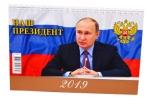 2019 Календарь-домик на гребне, 200х140мм, горизон., Наш президент, 900013 оптом