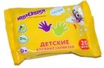 Салфетки влажные 20 шт, для детей ЮНЛАНДИЯ, универсальные, очищающие, 129895 оптом
