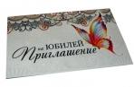 """Приглашение """"На Юбилей (бабочка) """" оптом"""