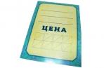 Ценники - картон - 80х115 Арт. 1743 оптом
