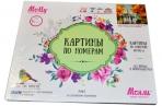 """Картины по номерам 40*50 """"Афремов. Прогулка в парке"""" MOLLY GX9061 оптом"""