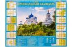 """2019 Календарь-плакат А2 450*590 """"Православный"""" оптом"""