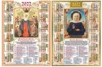 2022 Календарь А2 Церковный оптом