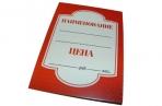 Ценники - картон - 80х115 Арт. 2189 оптом