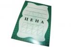 Ценники - картон - 80х115 Арт. 2190 оптом