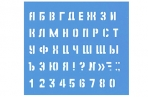 Трафарет малый (буквы и цифры) макс высота символа 10мм оптом