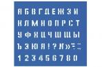 Трафарет Средний (буквы и цифры), высота символа 15 мм, 18875 оптом