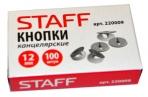 Кнопки канцелярские STAFF, 12мм*100шт., 220009 оптом