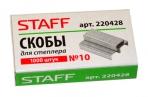 Скобы для степлера STAFF эконом №10 1000шт. оптом