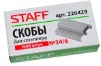 Скобы для степлера STAFF эконом №24/6 1000шт. оптом