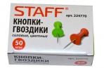 Силовые кнопки-гвоздики STAFF цветные, 50шт., в карт. коробке, оптом