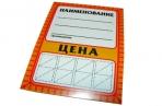 Ценники - картон - 60х80 Арт. 2275 оптом
