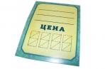 Ценники - картон - 60х80 Арт. 2282 оптом