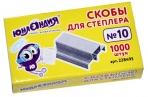 Скобы для степлера ЮНЛАНДИЯ, №10, 1000 штук, 228495 оптом
