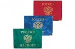 Обложка для паспорта с гербом горизонтальная, ПВХ, глянец, цвет ассорти, ОД 6-02 оптом