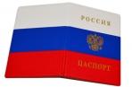 """Обложка/паспорта """"Паспорт России Флаг"""", ПВХ, ДПС, 2203. Ф оптом"""